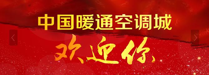 中国暖通空调城欢迎您