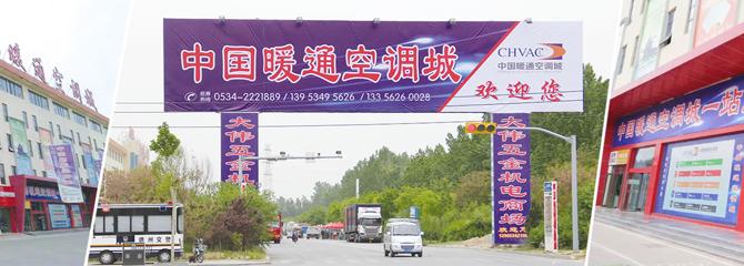 中国暖通空调城